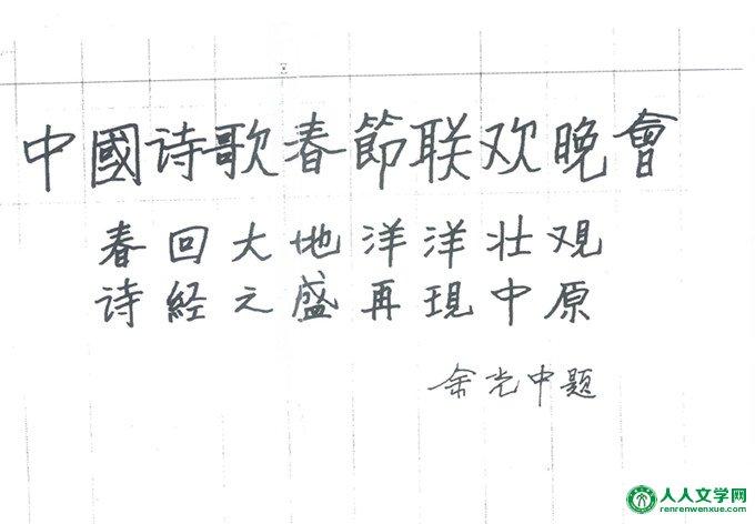 """中国屈原学会会长方铭先生说:""""震惊,沉痛哀悼。余先生是中国屈原学会顾问,多次参加中国屈原学会的活动,从1951年开始写作纪念屈原的诗篇,以做屈原的传人自许。写出过""""投江的烈士,抱恨的诗人/长发飘风的渺渺背影/回一回头吧,挥一挥手/在浪间等一等我们 """"这样的诗句。""""蓝墨水的上游是汨罗江""""这句名言已经成了汨罗市的广告词了。愿余先生安祥。"""" 屈原后裔、著名诗人辞赋家屈金星老师说:""""真的吗?简直不能相信噩耗!"""